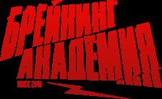 Логотип школы брейк-данса Брейкинг Академия